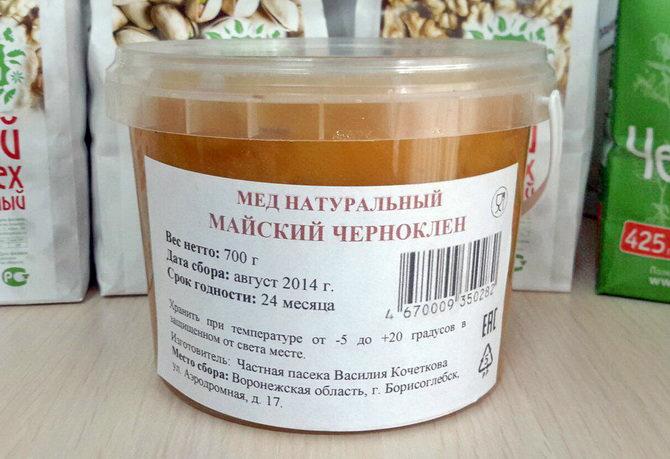 Майский чернокленовый мед